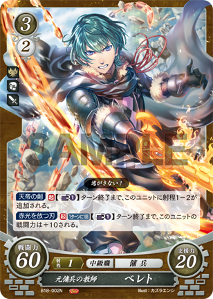 Byleth (Male): Ex-Mercenary Professor - B18-002N