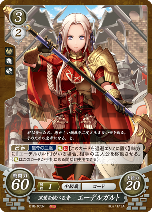 Edelgard: Uniter of the Black Eagles - B18-005N