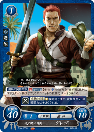 Gregor: Good-Natured Mercenary - B18-063N