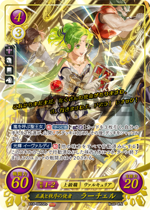 L'Arachel: Emissary of Righteousness and Order - B18-085SR+