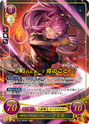 Marisa: Maiden Dubbed the Crimson Flash - B18-089SR+