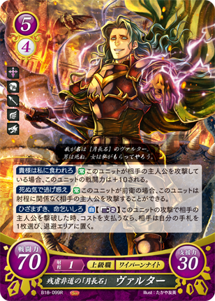 Valter: Monstrous Moonstone - B18-099R
