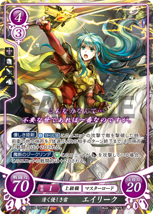 Eirika: Stomr of Pure Kindness - B18-102HR