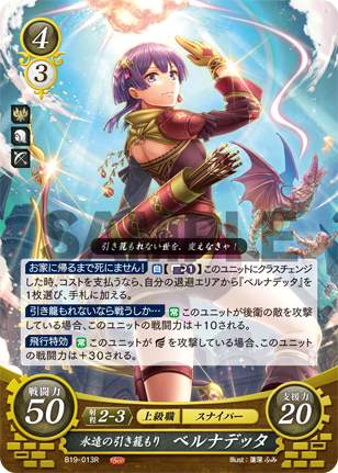 Bernadetta: Eternal Love - B19-013R