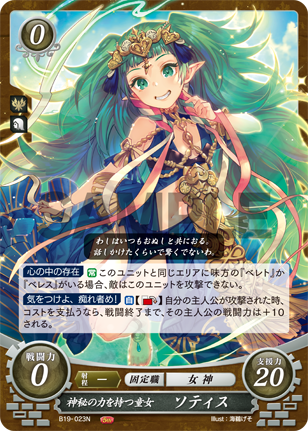 Sothis: Lass Possessed of Enigmatic Power - B19-023N