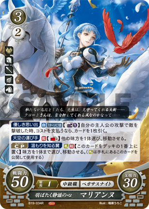 Marianne: Tranquil Heart Taking Flight - B19-034R