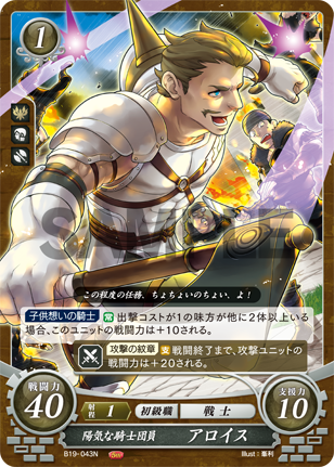 Alois: Cheerful Knight - B19-043N