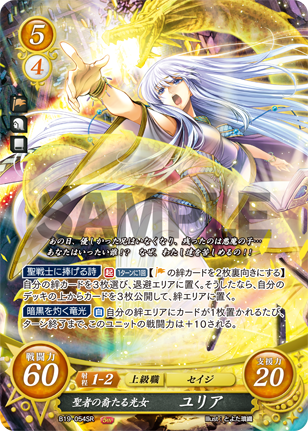 Julia: Shining Maiden of Saintly Lineage - B19-054SR