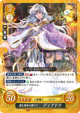Deirdre: At the Brink of Love and Fate - B19-066N