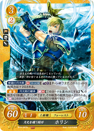 Chulainn: Valiant Moonlight-Shrouded Leader - B19-067N