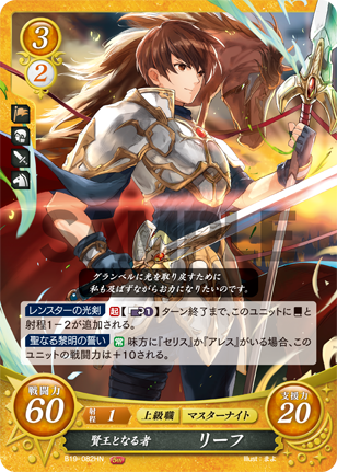 Leif: Sage-Lord in the Making - B19-082HN