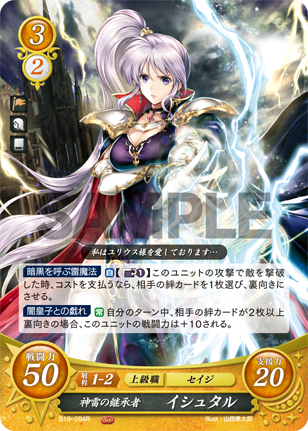 Ishtar: Heiress of Divine Thunder - B19-094R