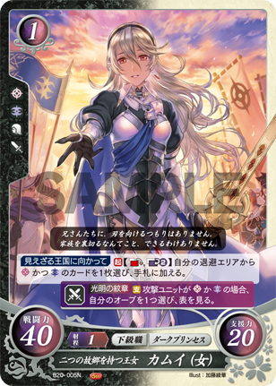 Corrin (Female): Princess of Two Homelands - B20-005N - Fire Emblem Cipher 20