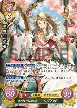 Hana: Flawless Cherry Blossom Warrior Maiden - B20-016SR - Fire Emblem Cipher 20