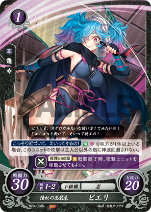 Peri: Aspired-to Ninja Garb - B20-028N - Fire Emblem Cipher 20