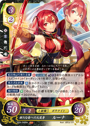 Selena (Nohr): A Makeover into a New Guise - B20-046HN - Fire Emblem Cipher 20