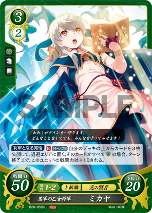 Micaiah: Maiden General of the Black Army - B20-052N - Fire Emblem Cipher 20