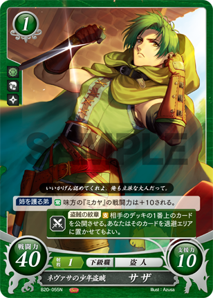 Sothe: Urchin Thief of Nevassa - B20-055N - Fire Emblem Cipher 20