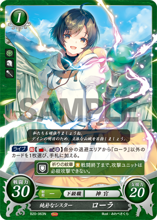 Laura: Forthright Cleric - B20-063N - Fire Emblem Cipher 20