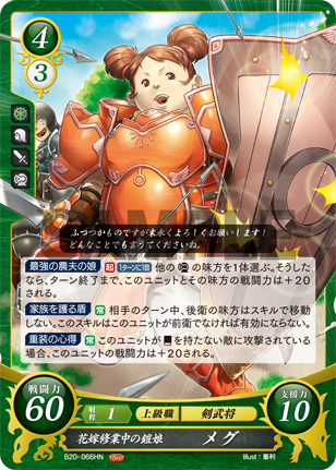 Meg: Armored Maiden Training as a Housewife - B20-066HN - Fire Emblem Cipher 20