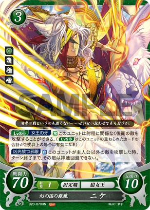 Nailah: Silver Wolf of the Mirage Realm - B20-070HN - Fire Emblem Cipher 20