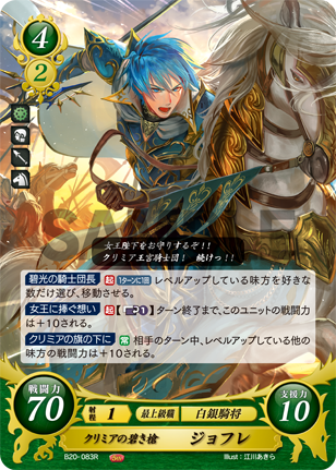 Geoffrey: Azure Lance of Crimea - B20-083R - Fire Emblem Cipher 20