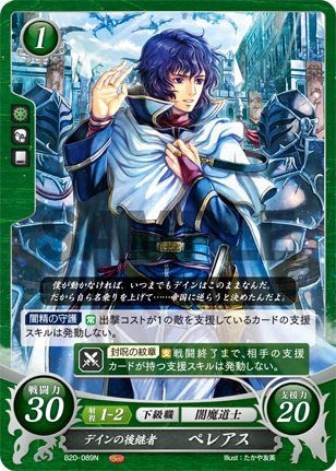 Pelleas: Successor to Daein - B20-089N - Fire Emblem Cipher 20