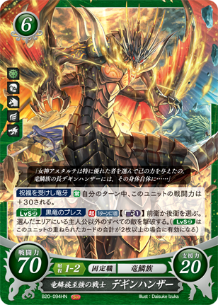Dheginsea: Mightest Warrior of the Dragon Tribes - B20-094HN - Fire Emblem Cipher 20