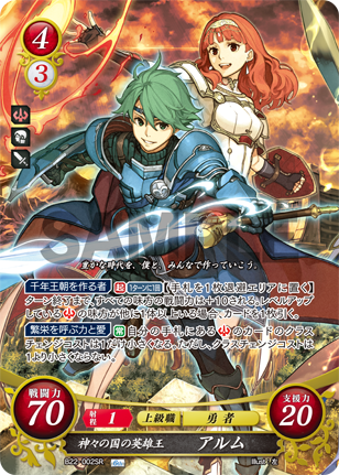 Alm: Hero-King of the Land of the Gods - B22-002SR - Fire Emblem Cipher B22