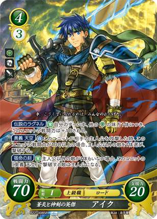 Ike: Hero of Radiance and the Sacred Blade - B22-008SR - Fire Emblem Cipher B22