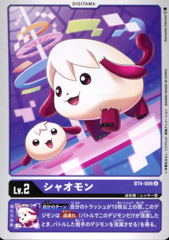 Xiaomon - BT4-006 - Uncommon - Japanese - Digimon Card Game BT-04