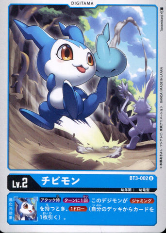 Demi Veemon - BT3-002 - Uncommon - Digimon Card Game BT-03