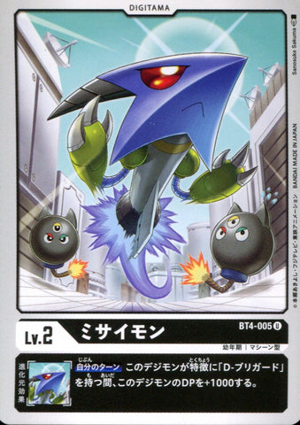 Missimon - BT4-005 - Uncommon - Japanese - Digimon Card Game BT-04