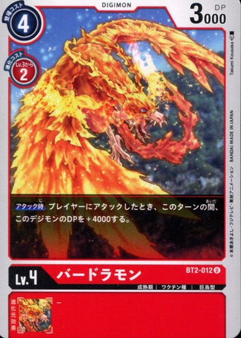 In stock Digimon Card Game Booster Ultimate Power BT-02 Sealed Box Japanese