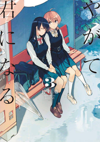 BLOOM INTO YOU VOL 03