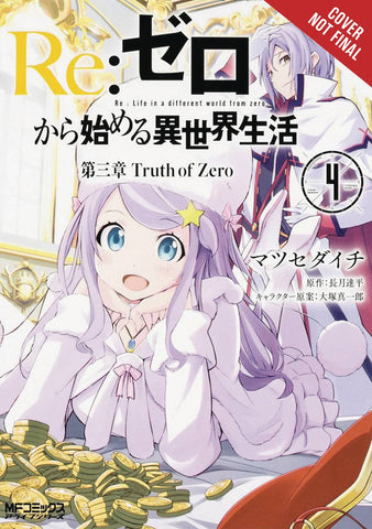 RE:ZERO -STARTING LIFE IN ANOTHER WORLD- CHAPTER 3: TRUTH OF ZERO VOL 04