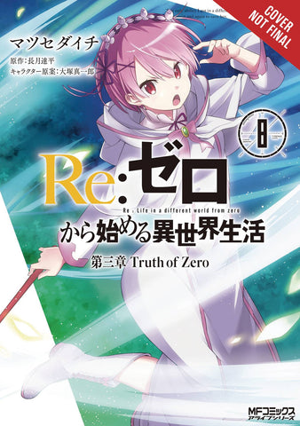 RE:ZERO -STARTING LIFE IN ANOTHER WORLD- CHAPTER 3: TRUTH OF ZERO VOL 08