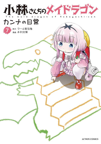 MISS KOBAYASHI'S DRAGON MAID: KANNA'S DAILY LIFE VOL 07