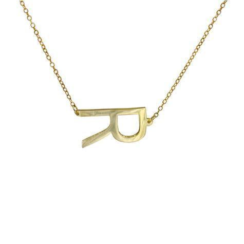 14k Yellow Gold Horizontal Initial Necklace