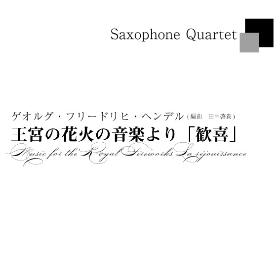 "【サックス四重奏】G.F.ヘンデル/王宮の花火の音楽より「歓喜」 G.F.Handel/Music for the Royal Fireworks ""La réjouissance""(for Saxophone Quartet)"