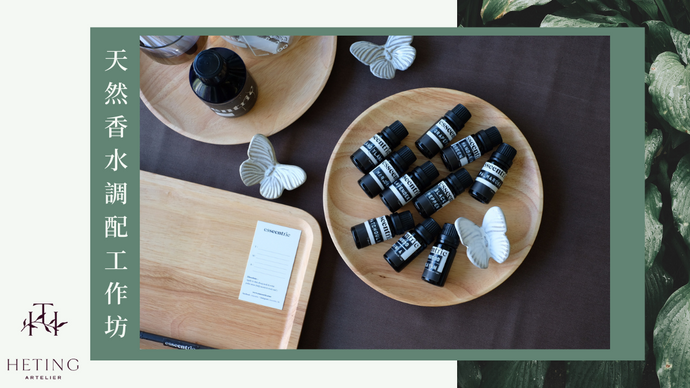 Natural Perfume Making Workshop@PMQ 天然香水調配工作坊@元創方