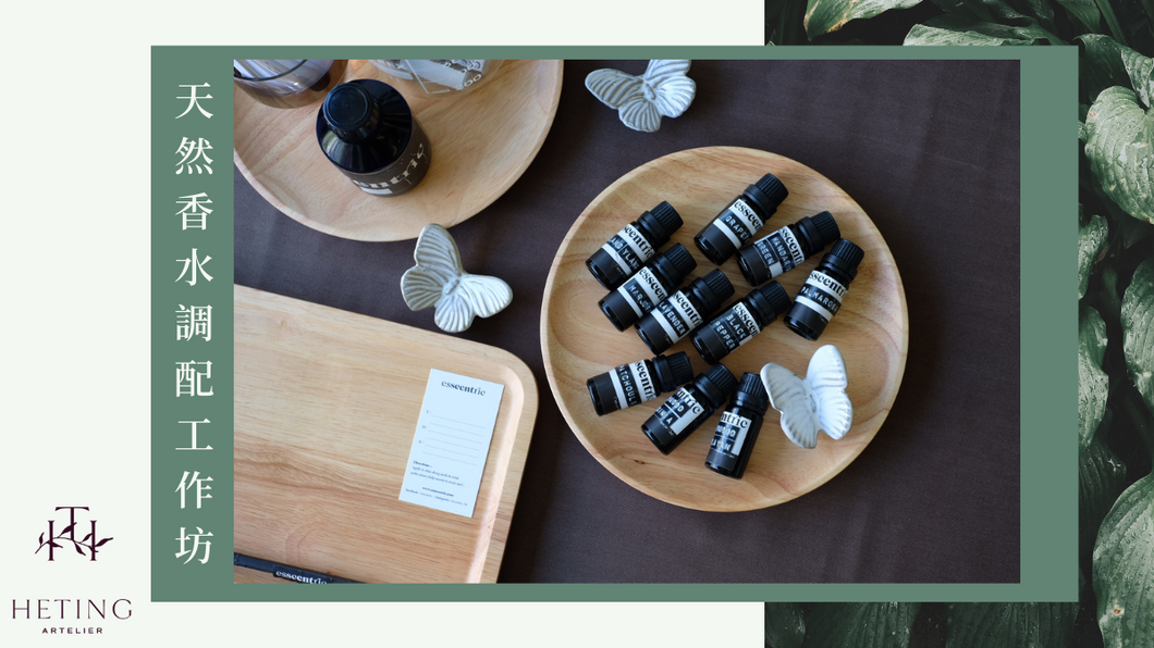Natural Perfume Making Workshop     天然香水調配工作坊