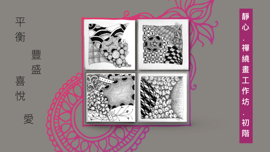 Meditation with Zentangle® Foundation Workshop@PMQ  靜心.禪繞畫工作坊-初階@元創方 - Heting Artelier