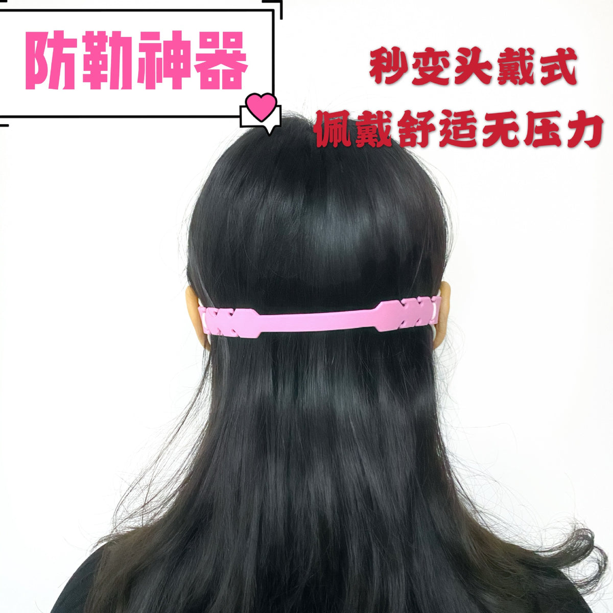 Adjustable Ear Strap Hook Headband for Face Masks (Each)