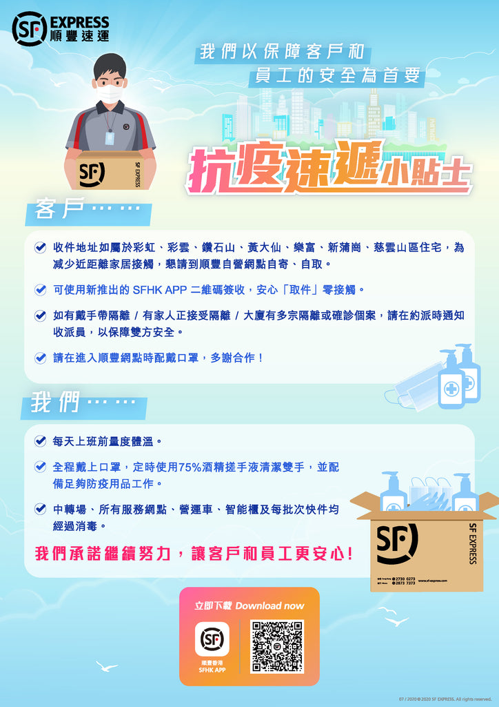 Advertisement - SF express delivery special arrangement