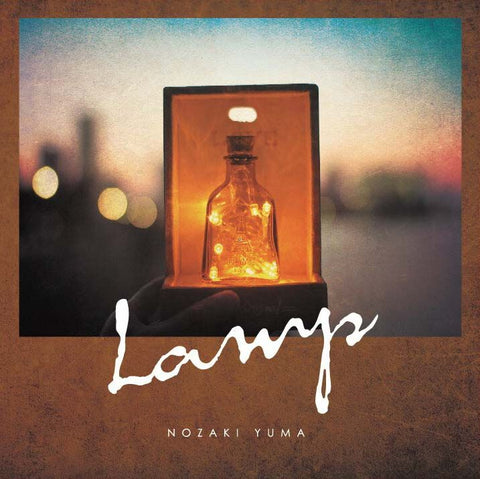 野崎有真 4th Album〈Lamp〉