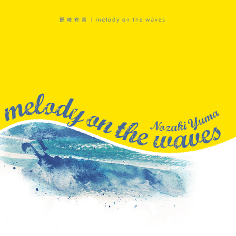野崎有真 1st Album〈melody on the waves〉