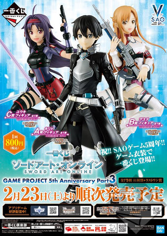 Ichiban Kuji – Sword Art Online GAME PROJECT 5th Anniversary Part 3