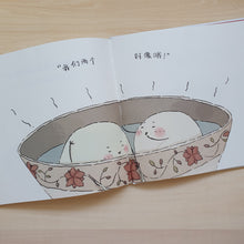 Load image into Gallery viewer, 饺子和汤圆 (Dumpling and Glutinous Rice Balls)