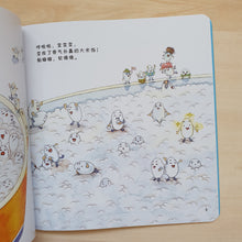 Load image into Gallery viewer, 幼幼饮食小绘本 (6 Books)